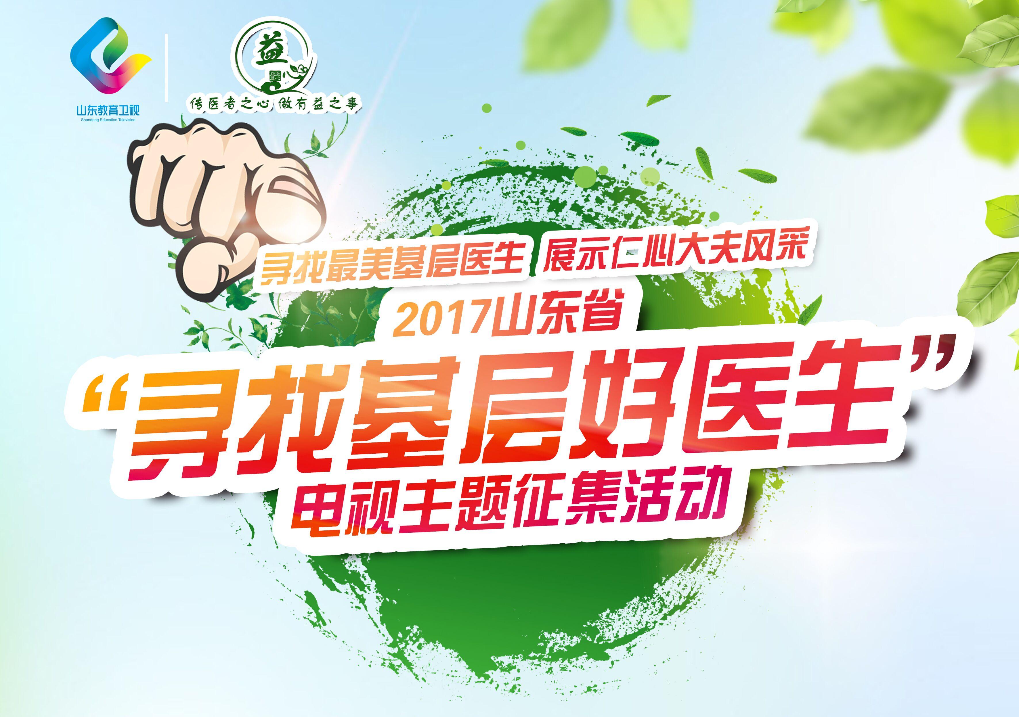 """2017山东省""""寻找基层好医生""""电视主题征集活动火热进行中!"""