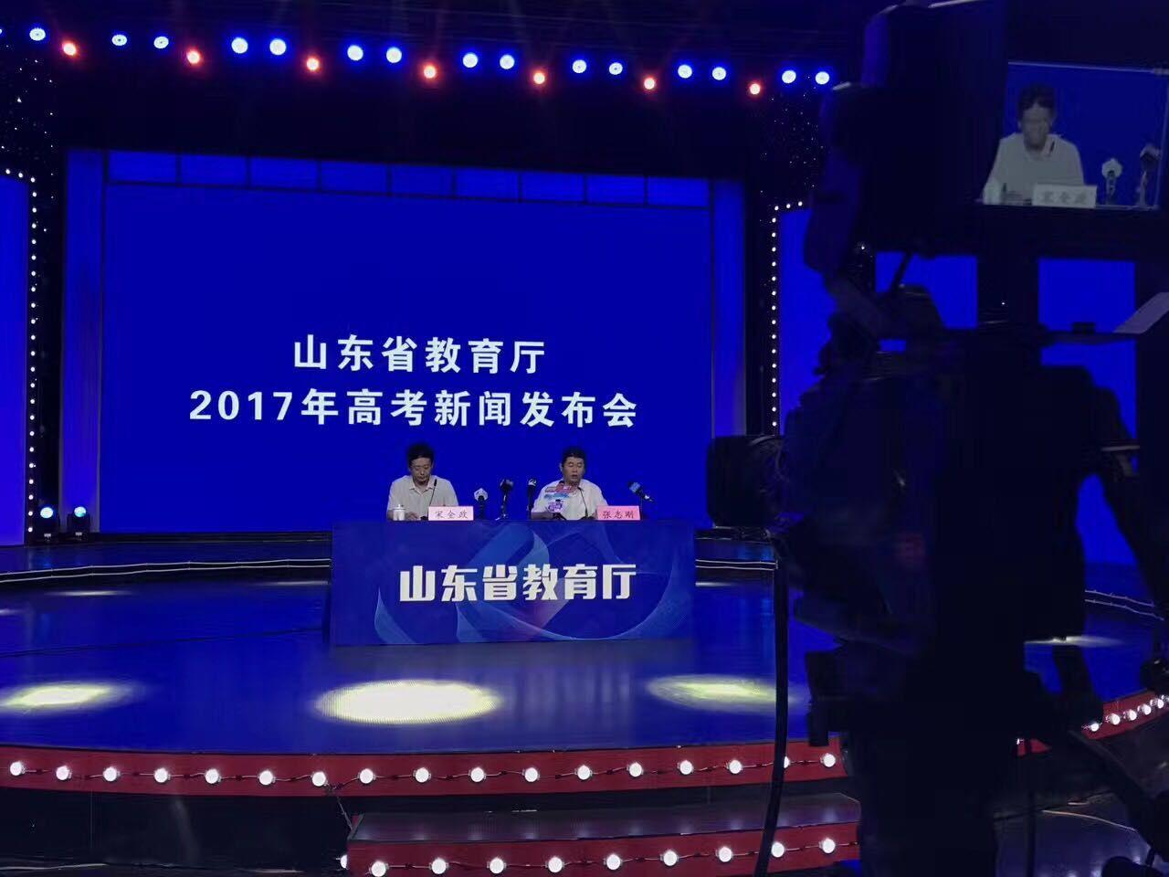 山东省2017年普通高校招生考试  第一次新闻发布会举行