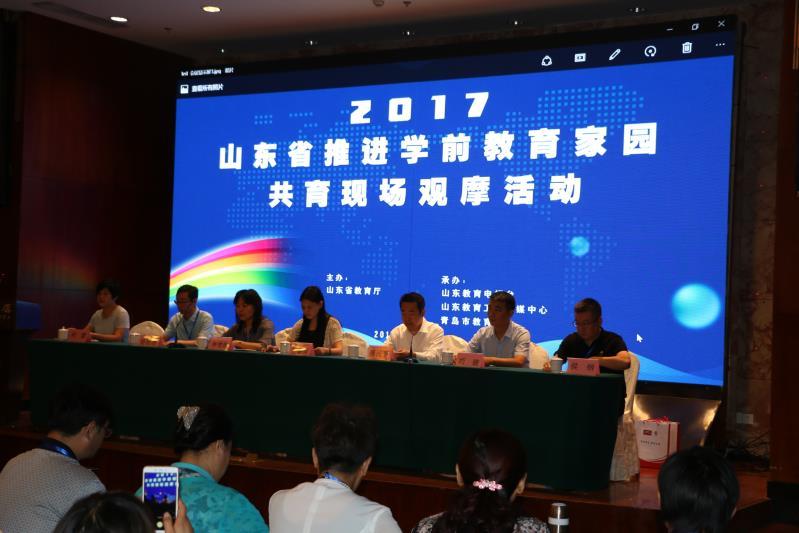山东省推进学前教育家园共育现场观摩活动在青岛举行